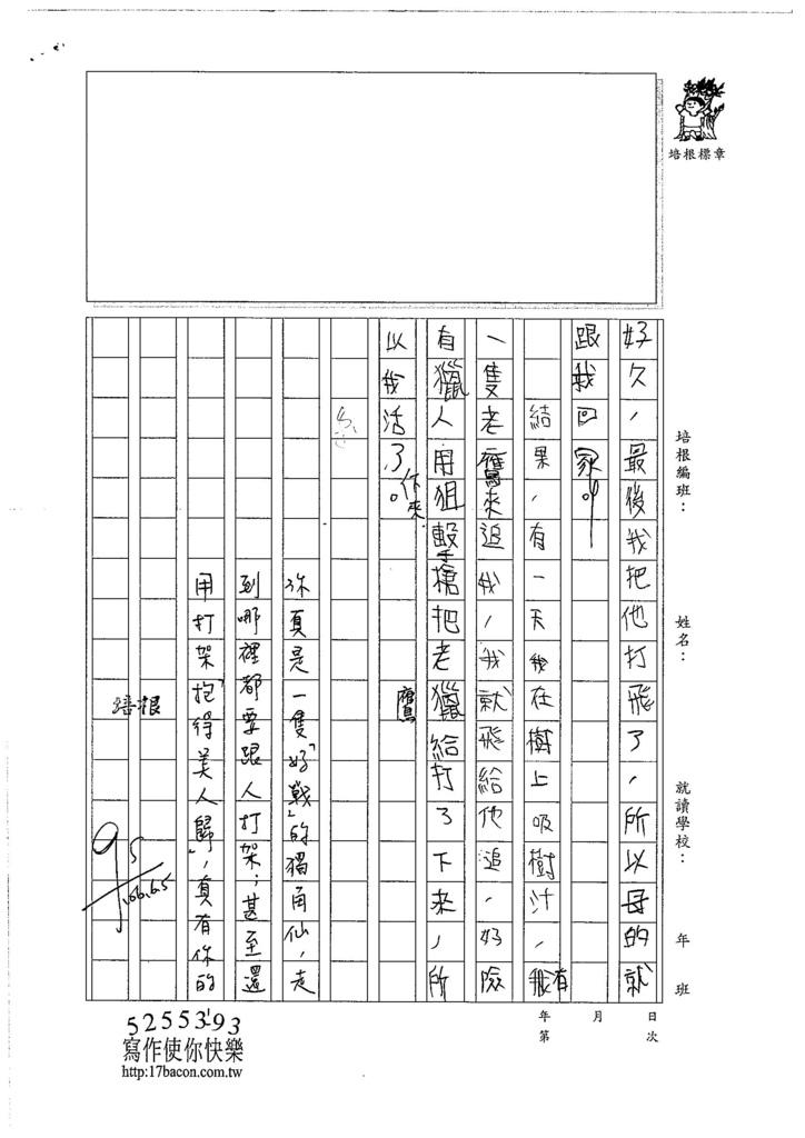 106W4408 莊林祐 (2)
