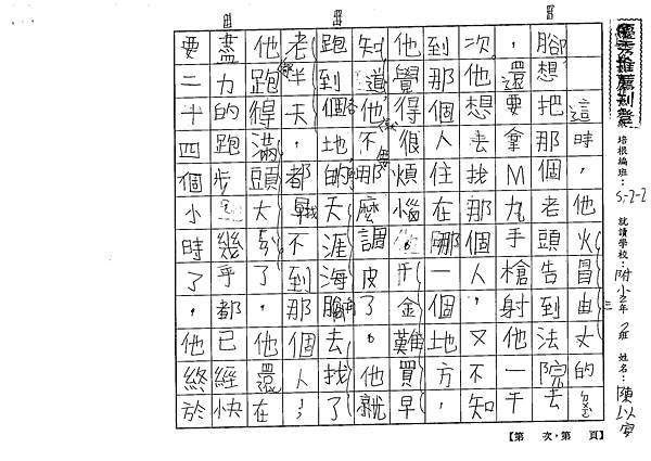106W2408 陳以宴 (1)