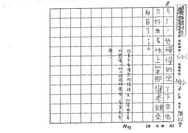 106W2408 陳以宴 (2)