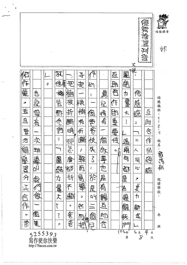 106W5408 戴語彤 (1)