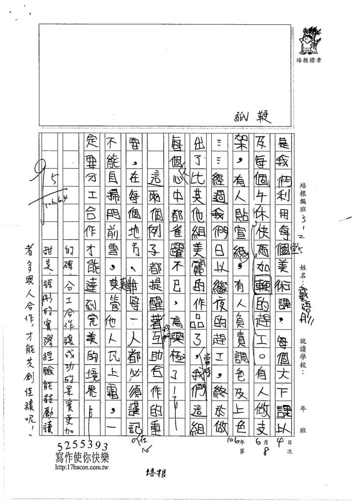 106W5408 戴語彤 (2)