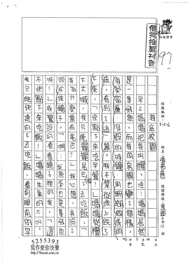 106W6407 張祐慈 (1)