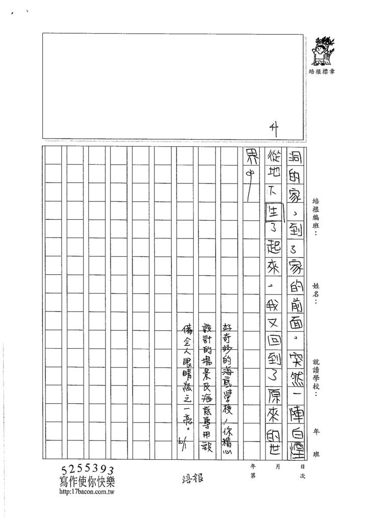 106W6407 張祐慈 (4)