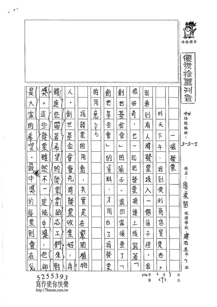 106W5409 廖柔茵(1)