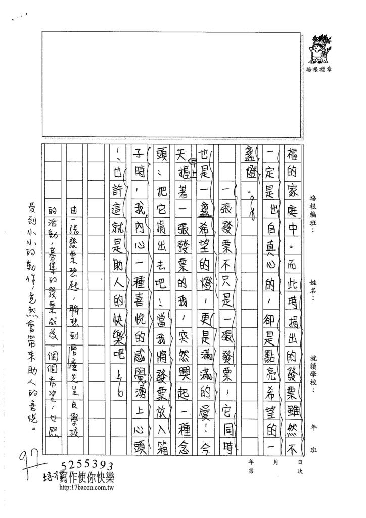 106W5409 廖柔茵(3)