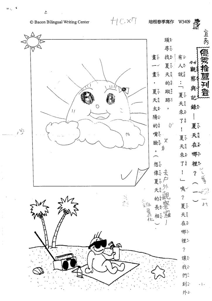 106W3409 吳宜芮 (1)