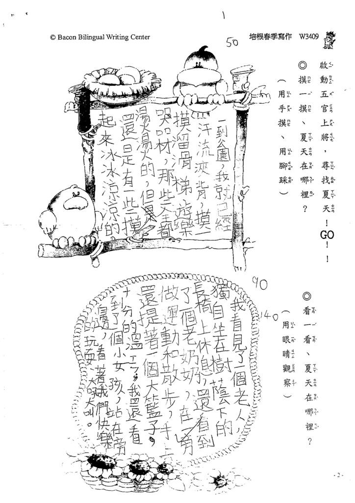 106W3409 吳宜芮 (2)