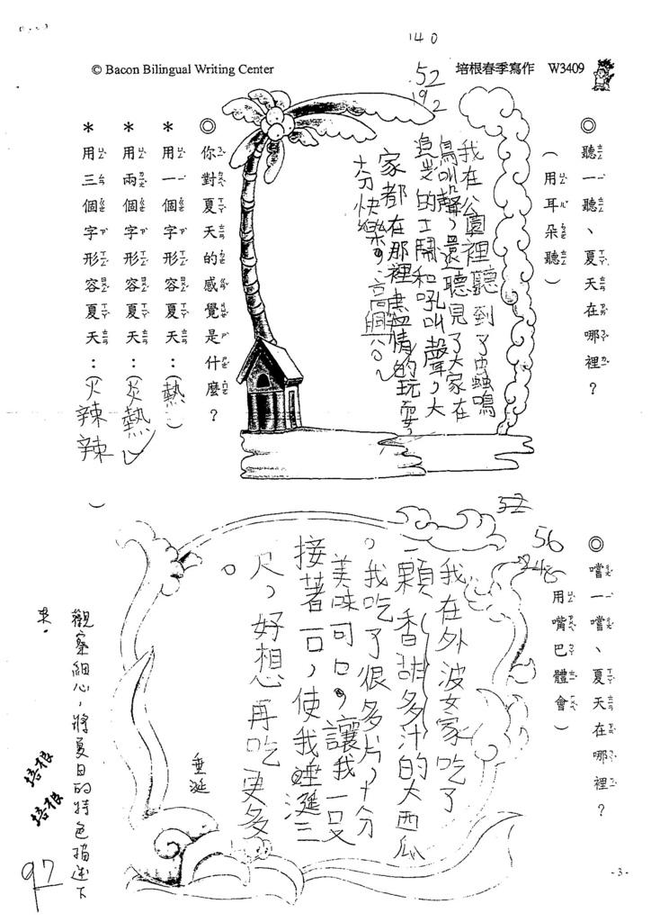 106W3409 吳宜芮 (3)