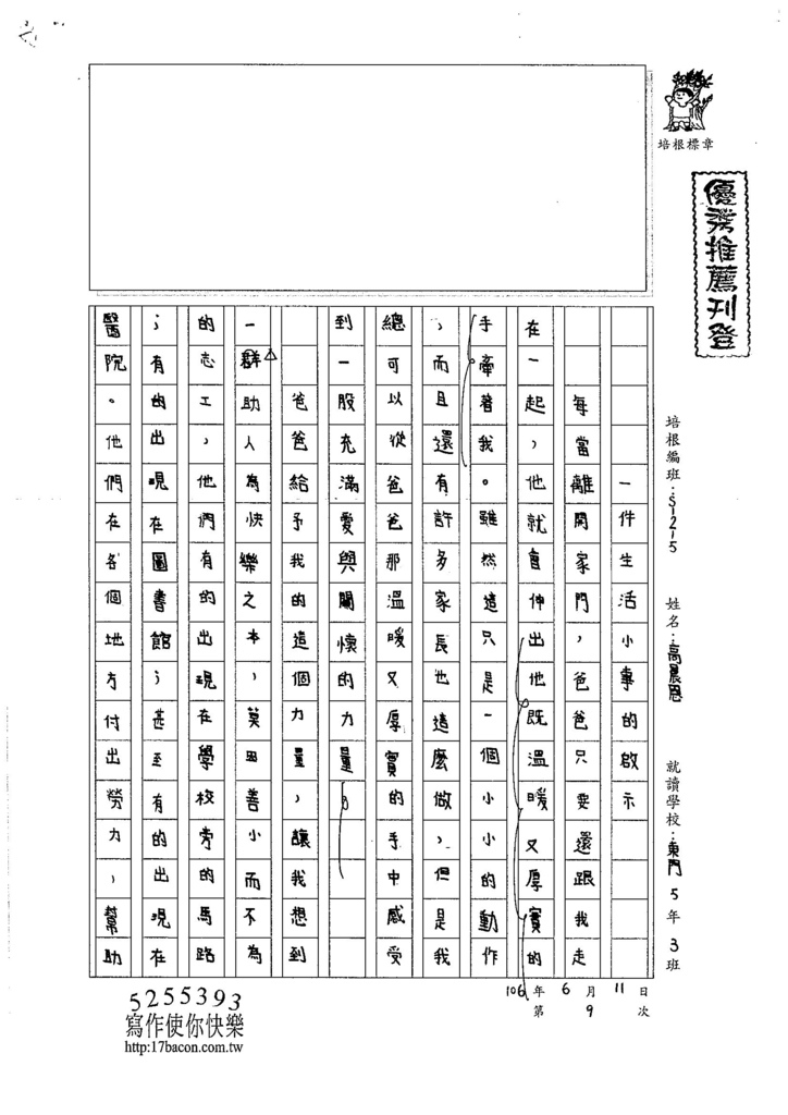 106W5409 高晨恩 (1)