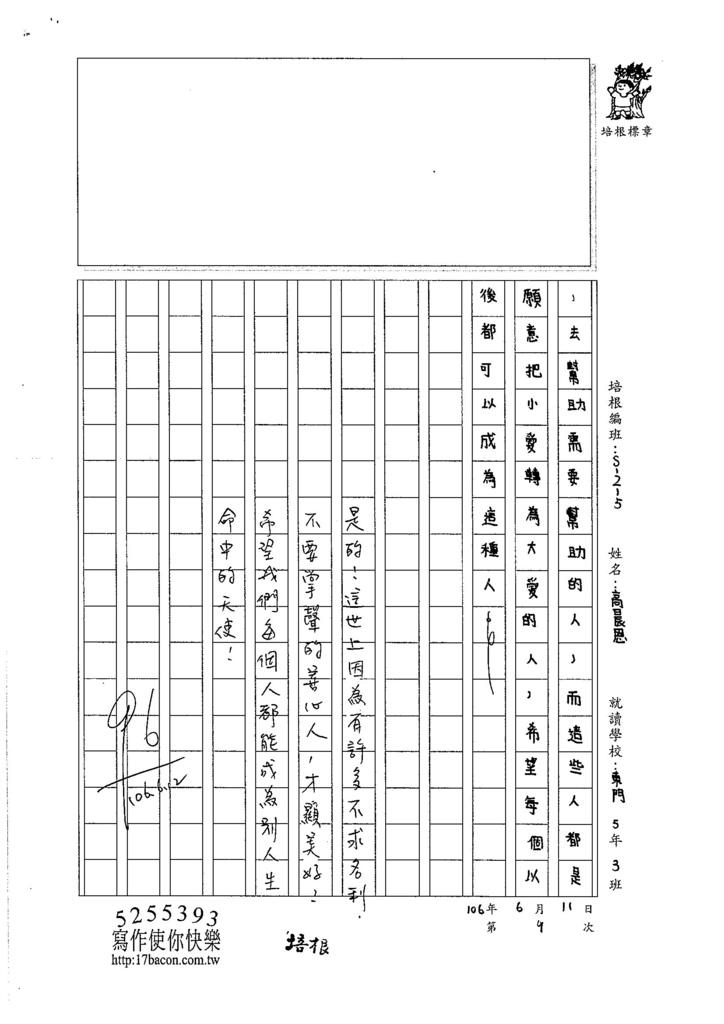 106W5409 高晨恩 (3)