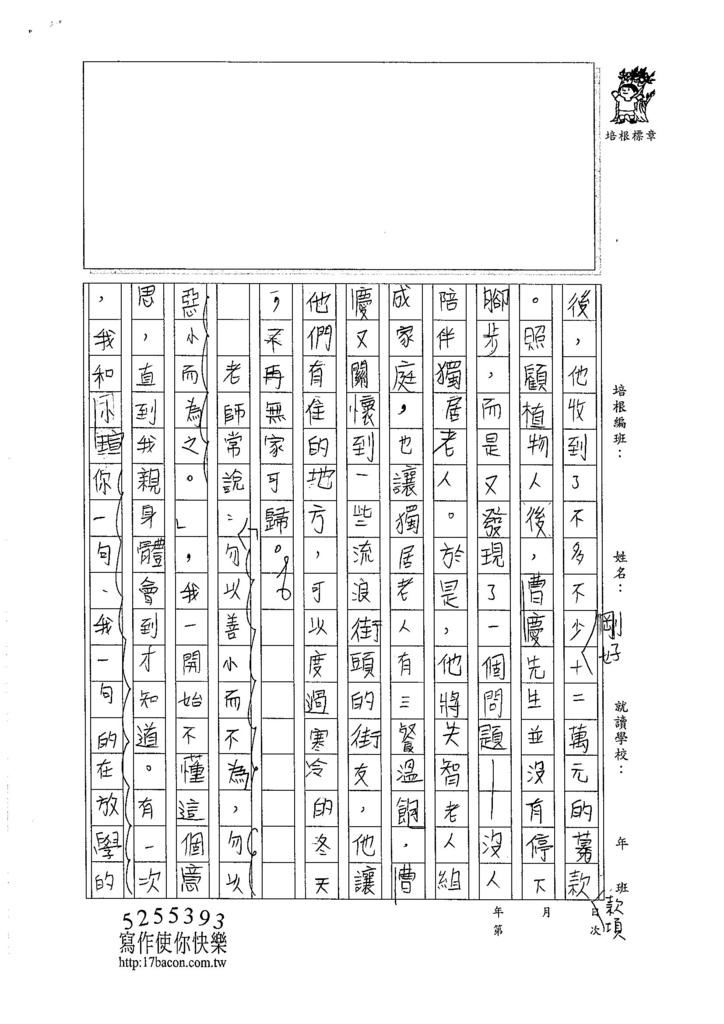 106W5409 張嘉芯 (2)