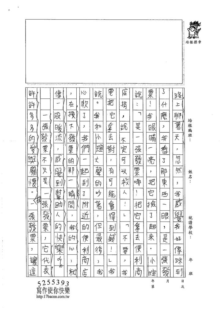 106W5409 張嘉芯 (3)