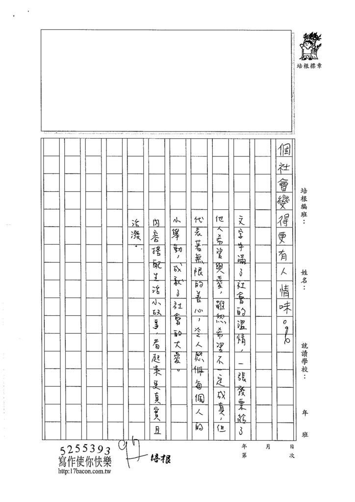 106W5409 張嘉芯 (4)
