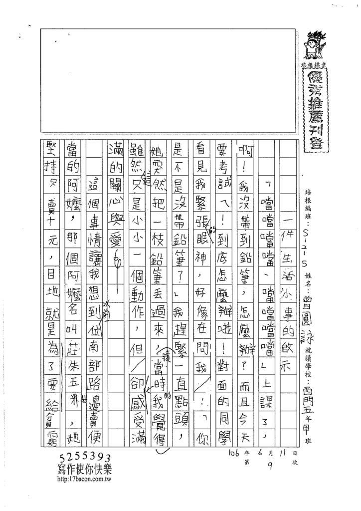 106W5409 曾圓詠 (1)