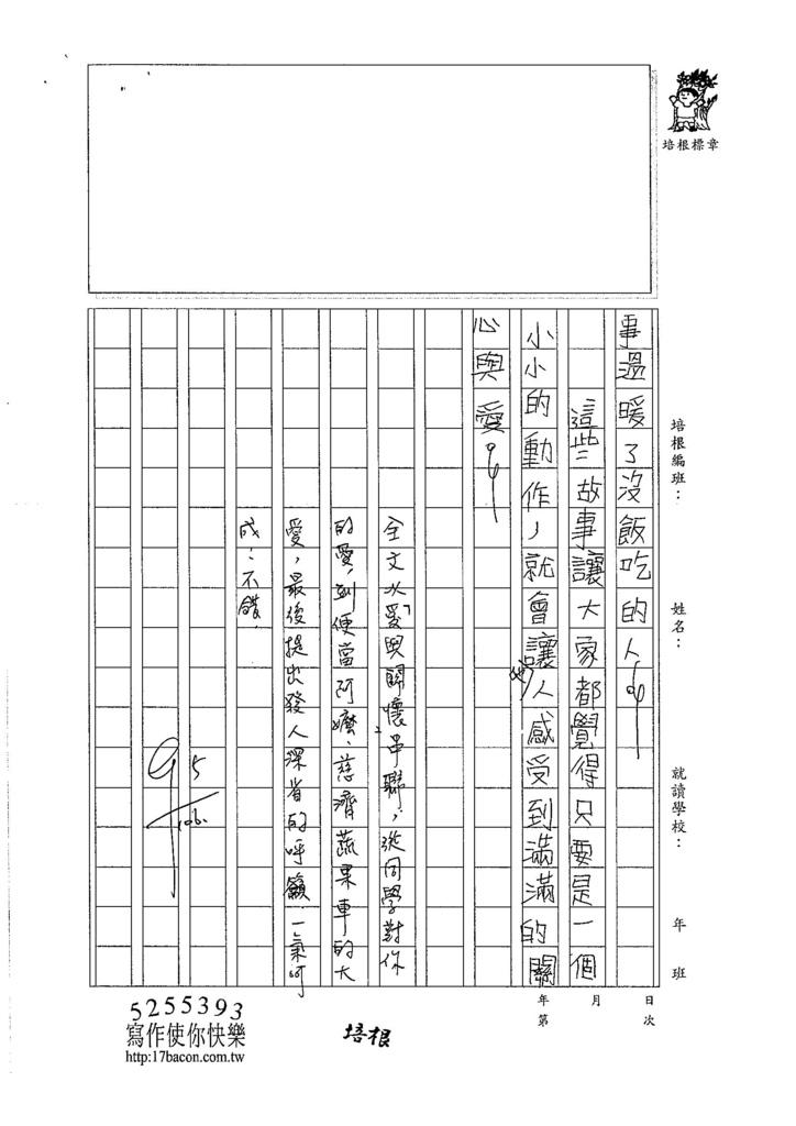 106W5409 曾圓詠 (3)