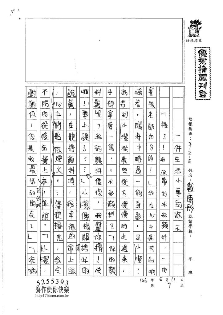 106W5409 戴語彤 (1)