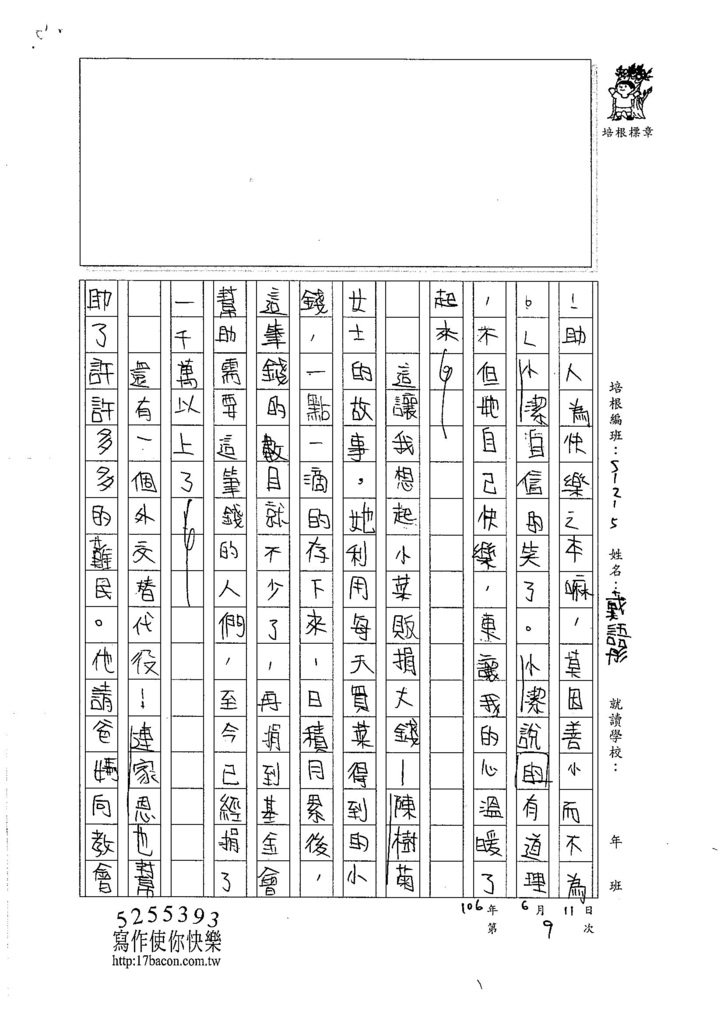 106W5409 戴語彤 (2)