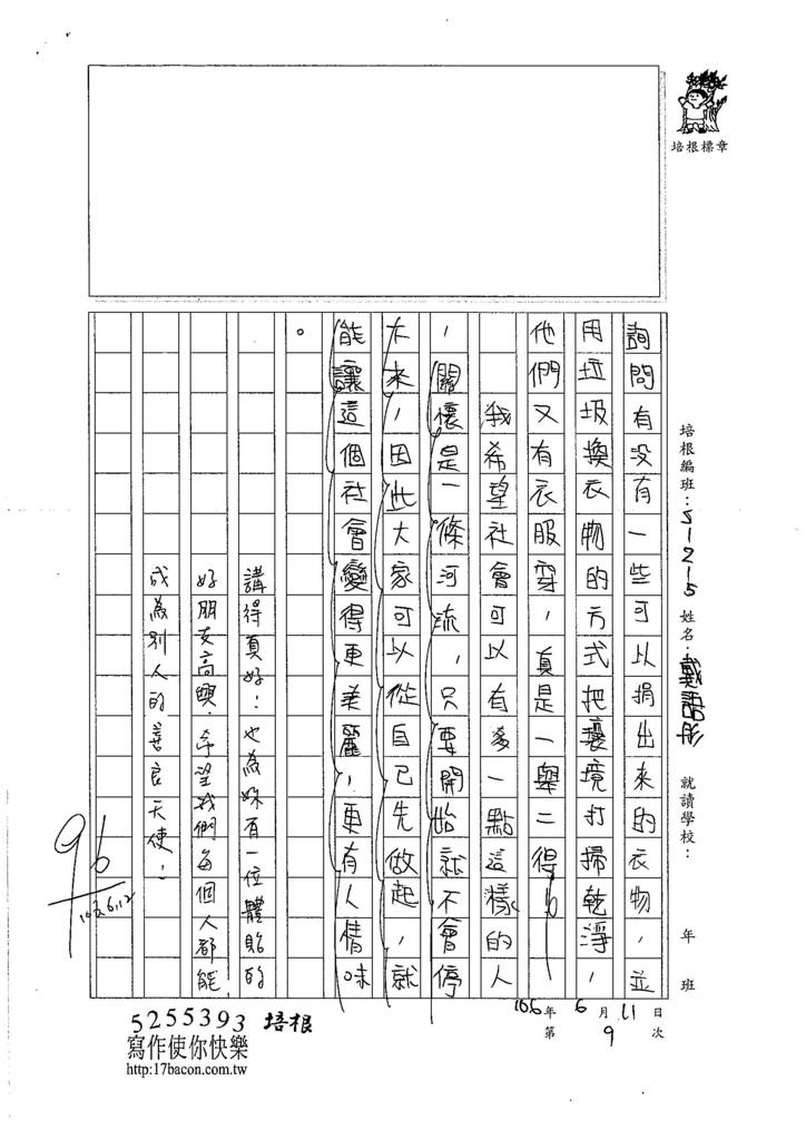 106W5409 戴語彤 (3)
