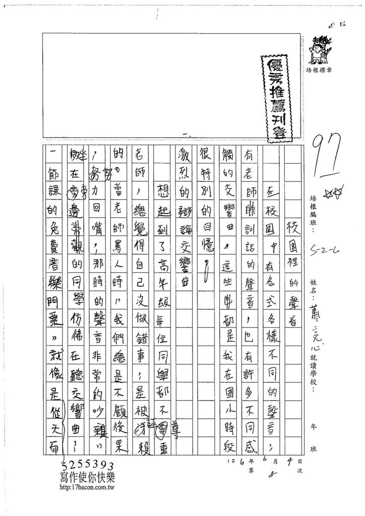 106W6408 蕭亮心 (1)