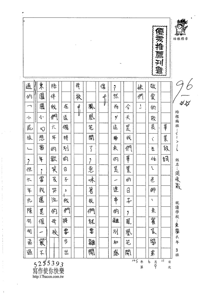 106W6409 周俊葳 (1)