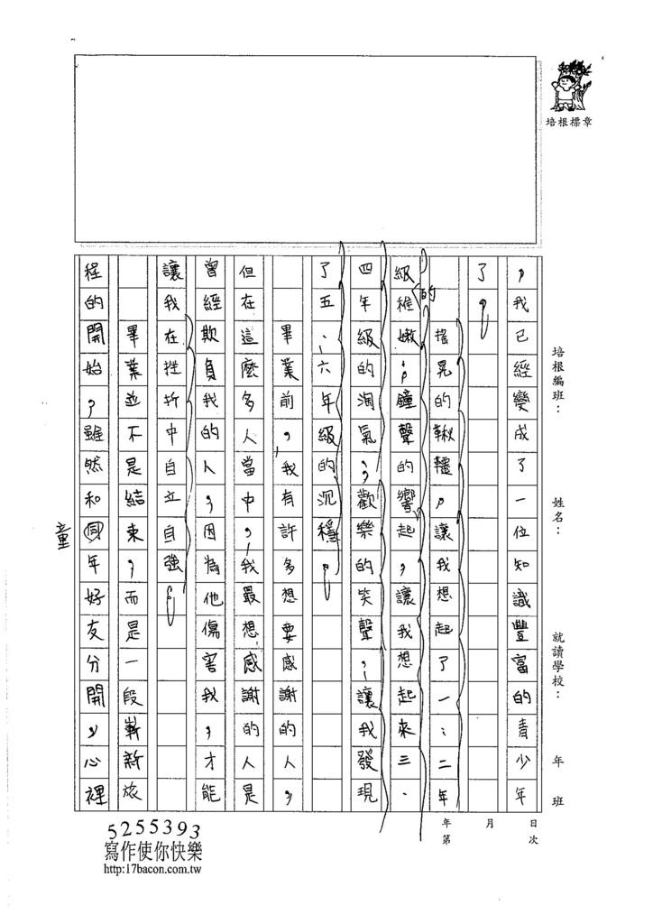 106W6409 周俊葳 (2)