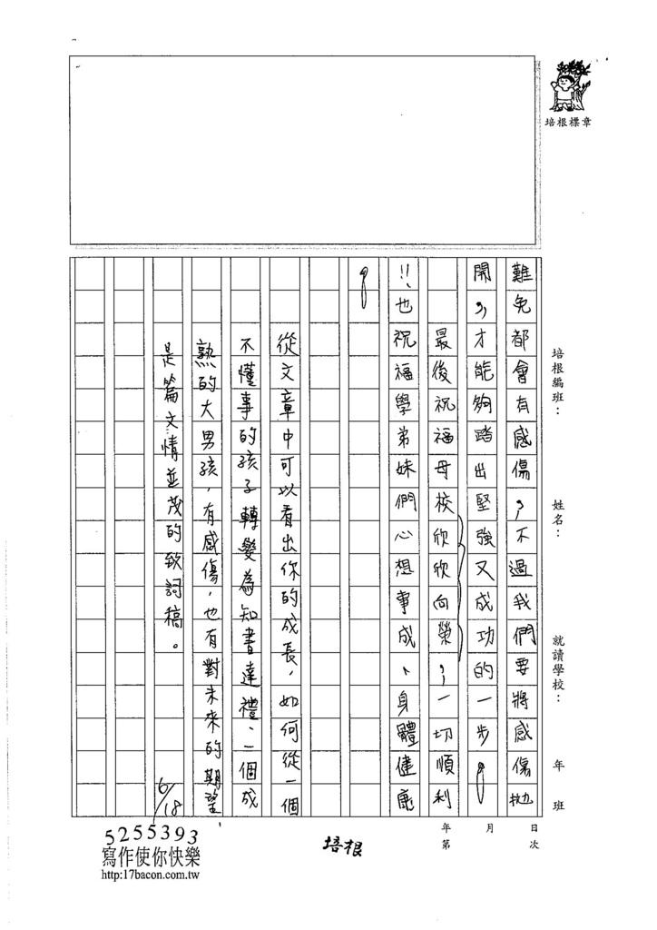 106W6409 周俊葳 (3)