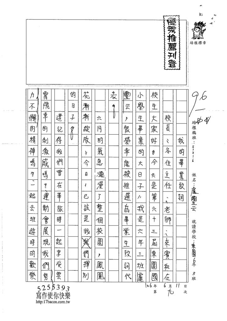 106W6409 盧璽云 (1)