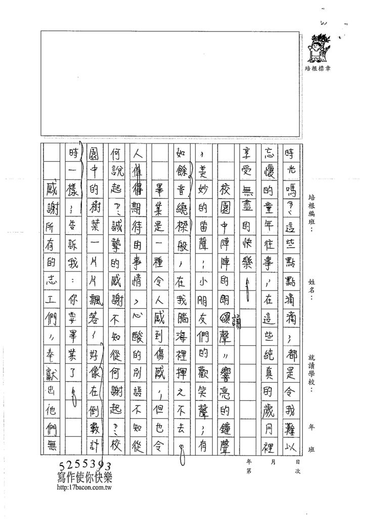 106W6409 盧璽云 (2)