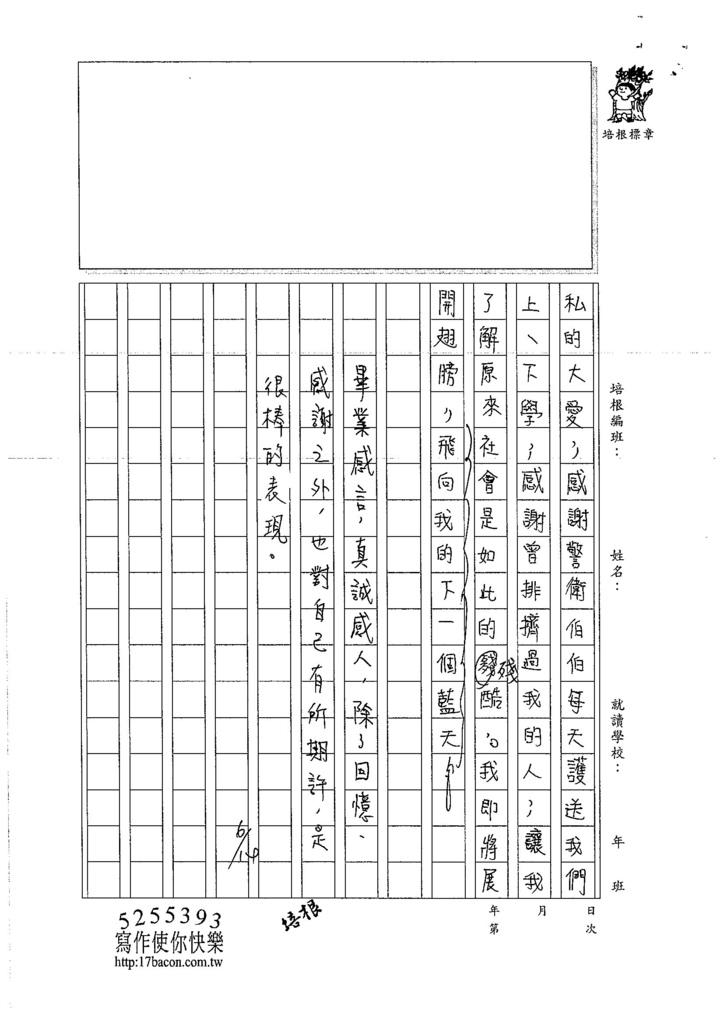 106W6409 盧璽云 (3)