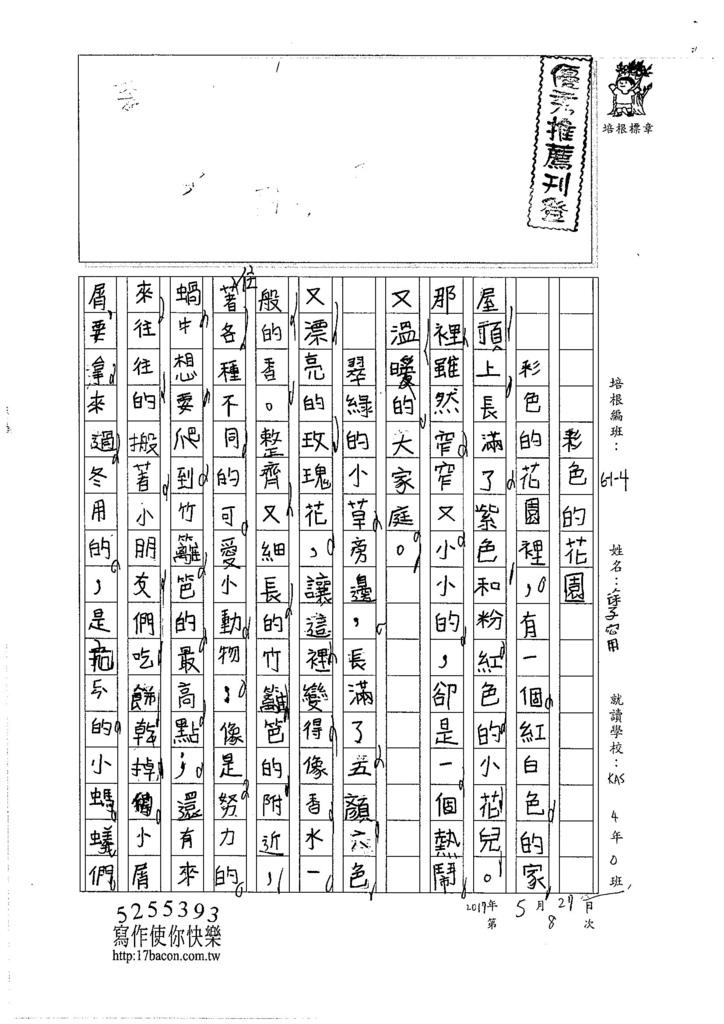 106W4408徐子甯 (1)