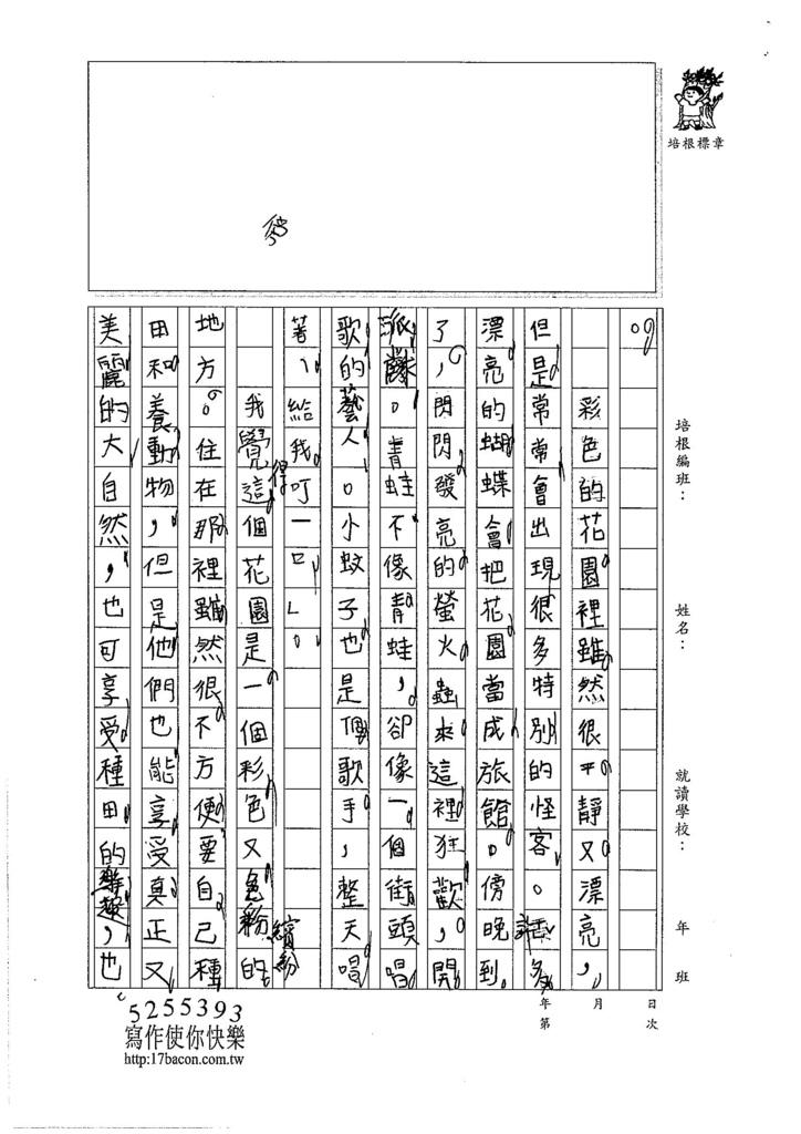 106W4408徐子甯 (2)