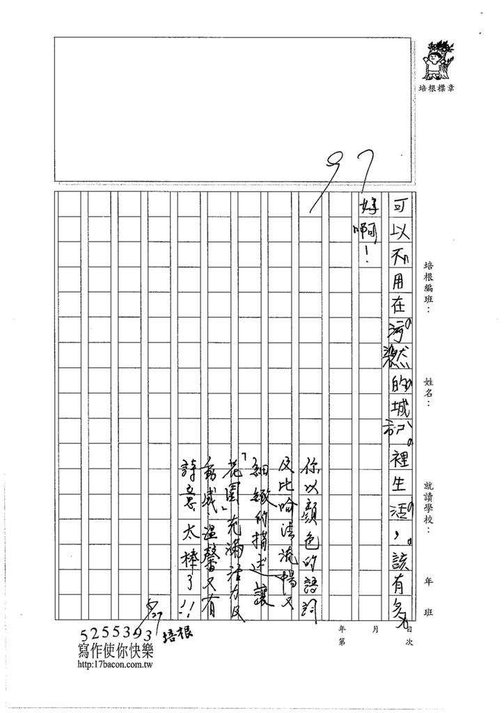 106W4408徐子甯 (3)