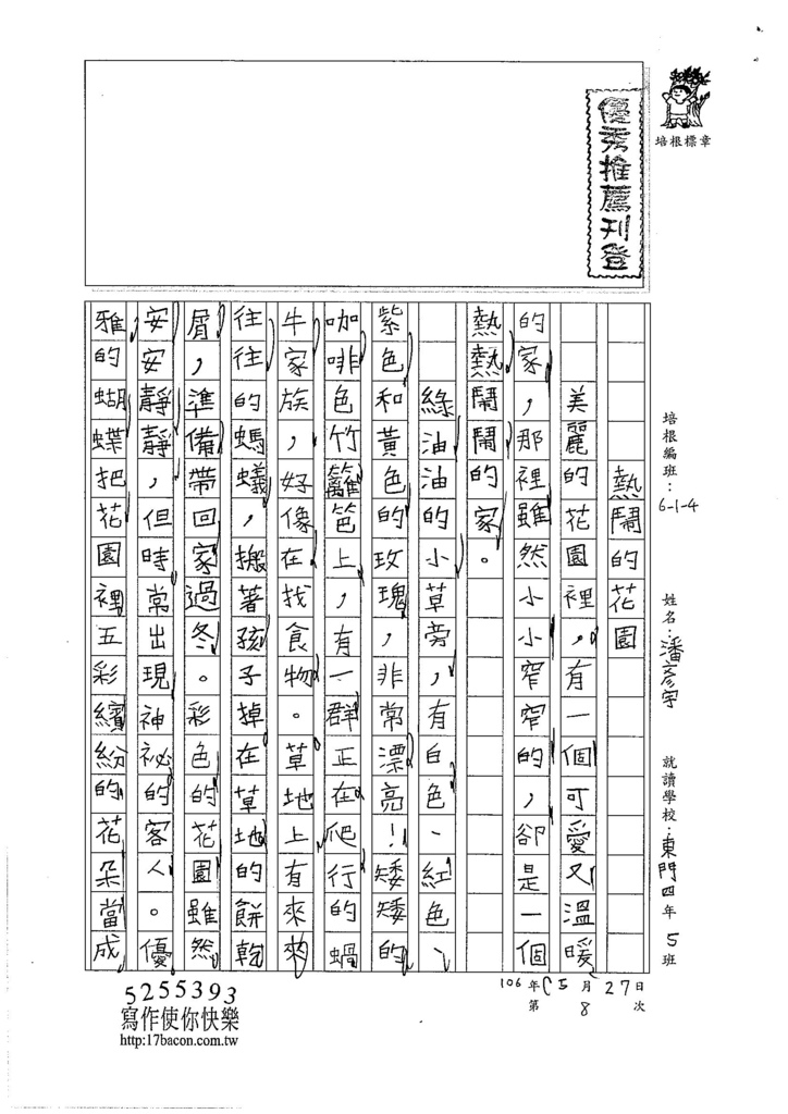 106W4408潘彥宇 (1)