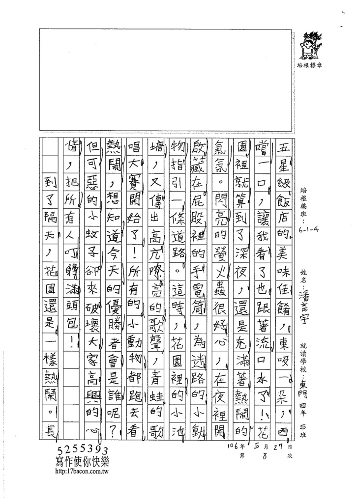 106W4408潘彥宇 (2)