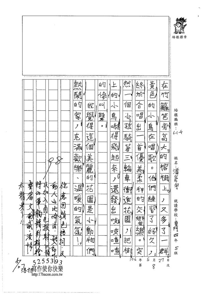 106W4408潘彥宇 (3)