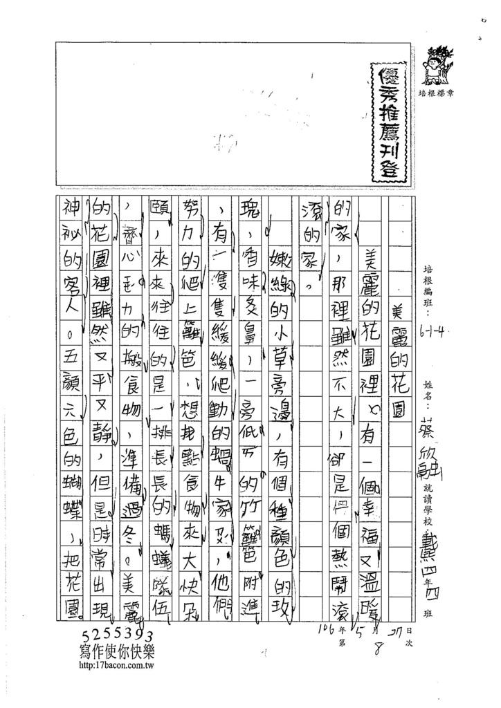106W4408蔡欣融 (1)