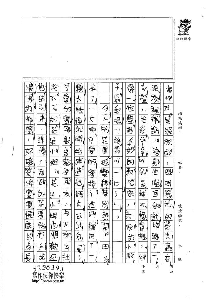 106W4408蔡欣融 (2)