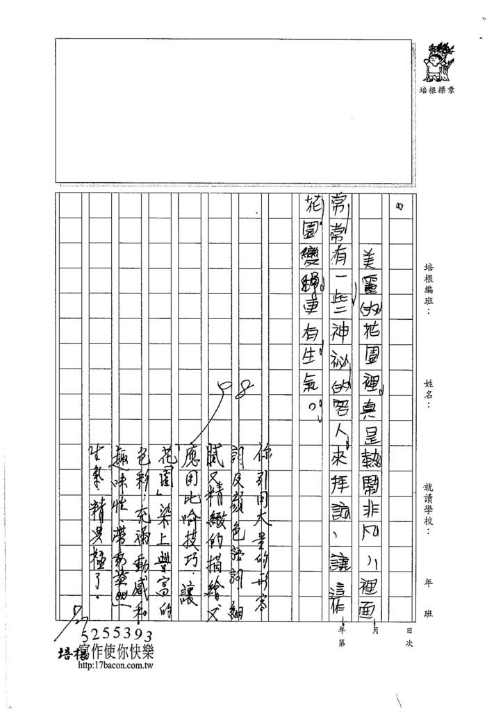 106W4408蔡欣融 (3)