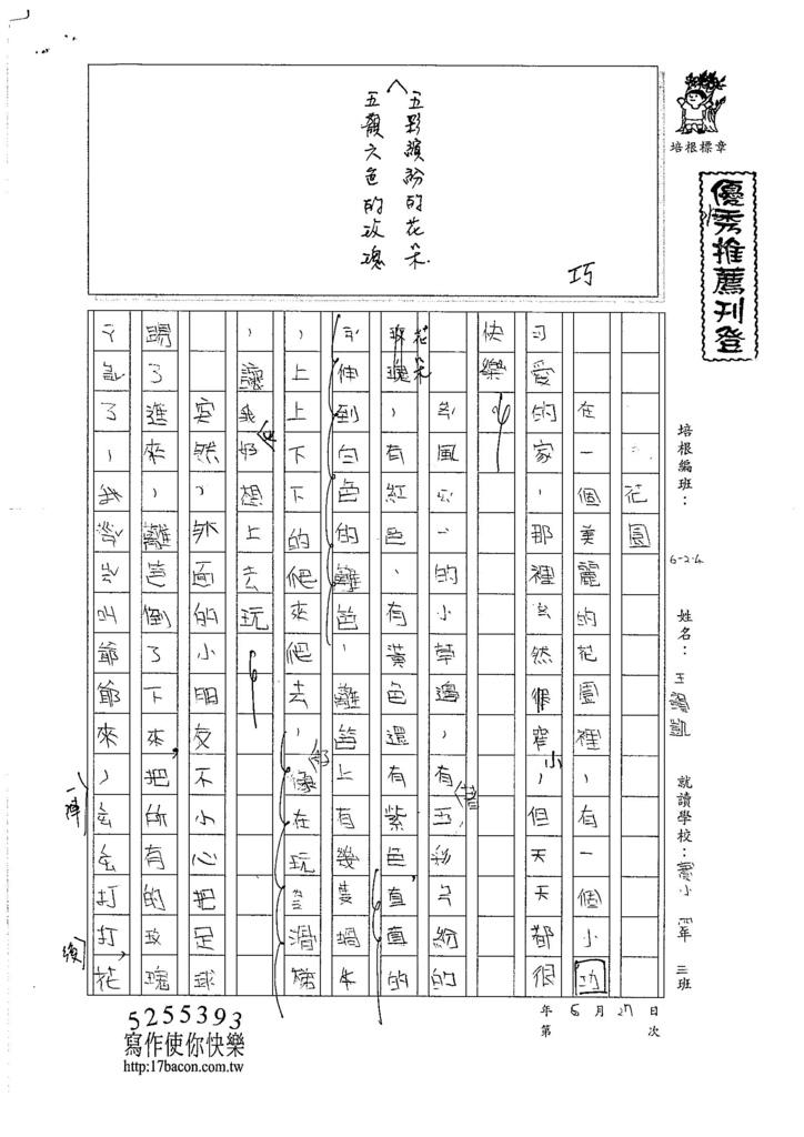 106W4408王韻凱 (1)