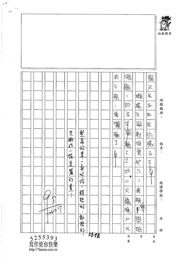 106W4408王韻凱 (2)