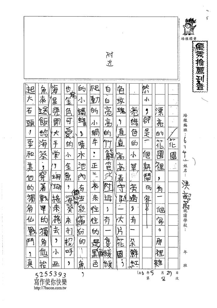106W4408洪韶蔚 (1)