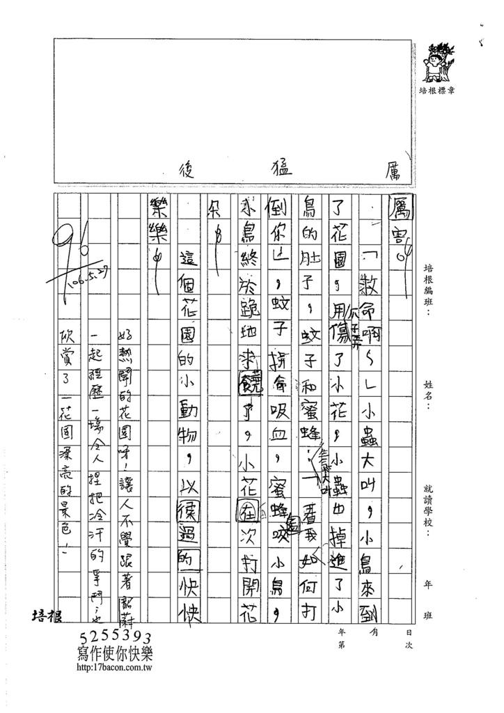106W4408洪韶蔚 (2)