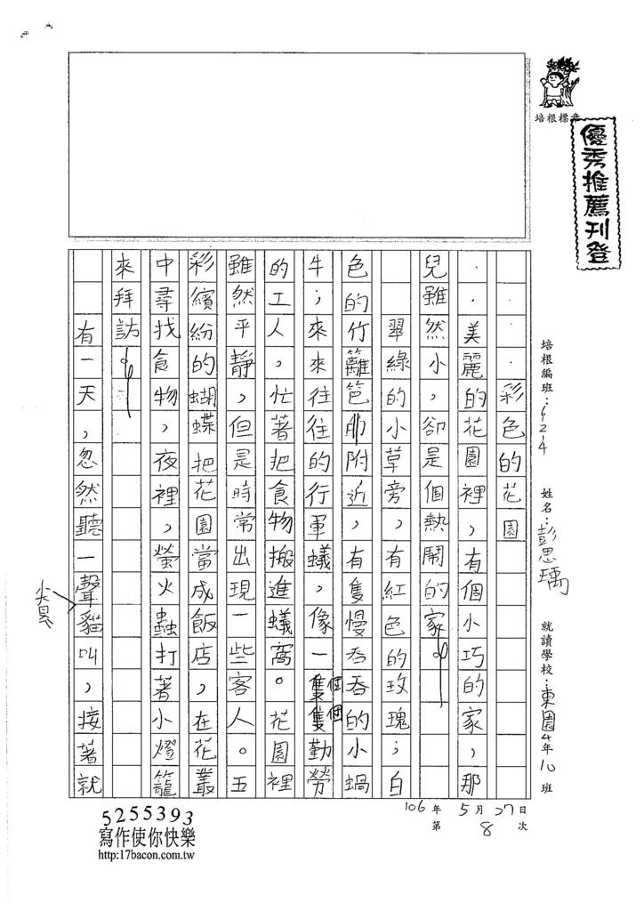 106W4408彭思瑀 (1)