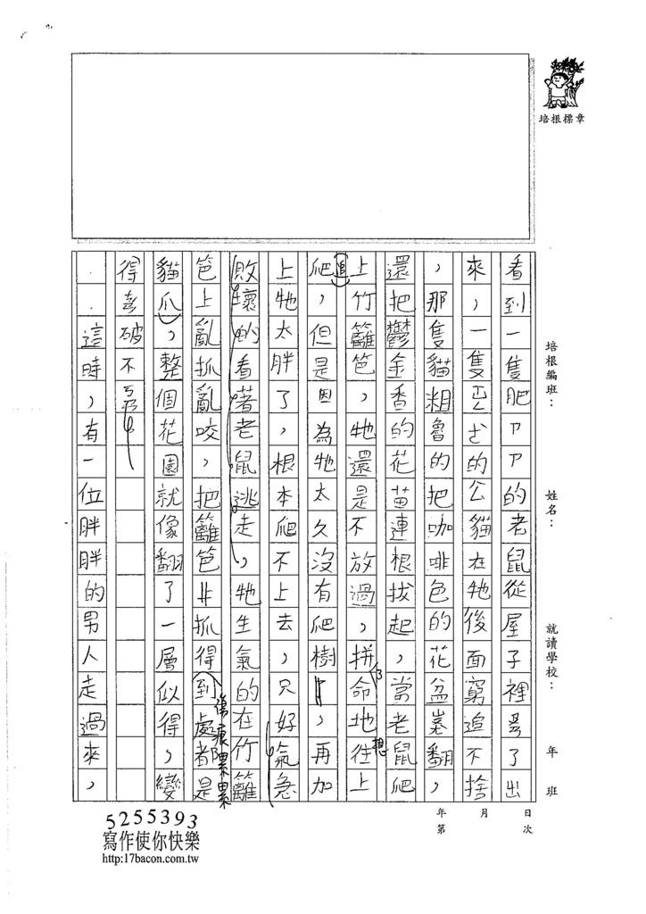 106W4408彭思瑀 (2)