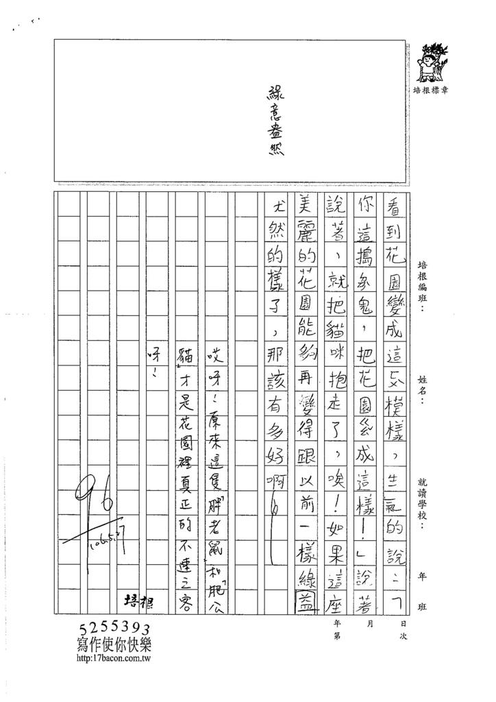 106W4408彭思瑀 (3)