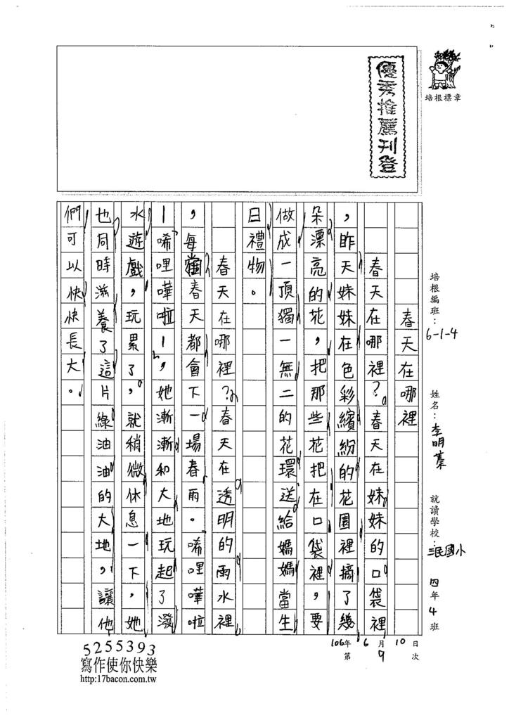 106W4409李明蓁 (1)