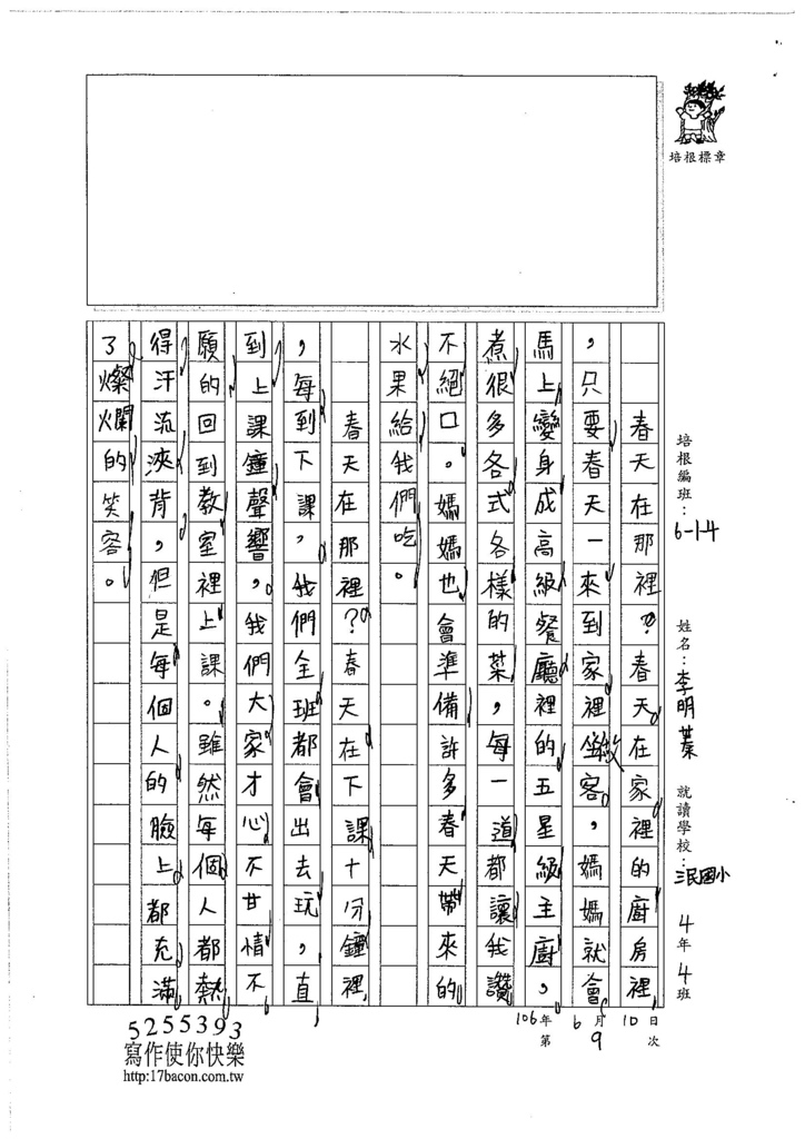 106W4409李明蓁 (2)