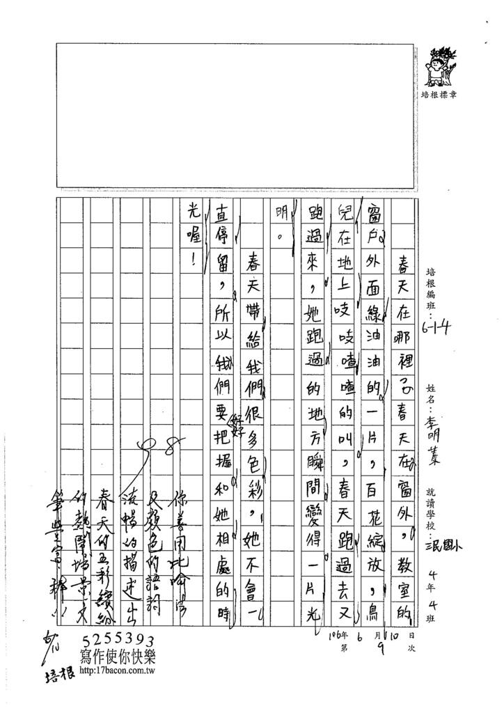 106W4409李明蓁 (3)