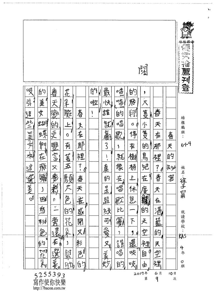 106W4409徐子甯 (1)