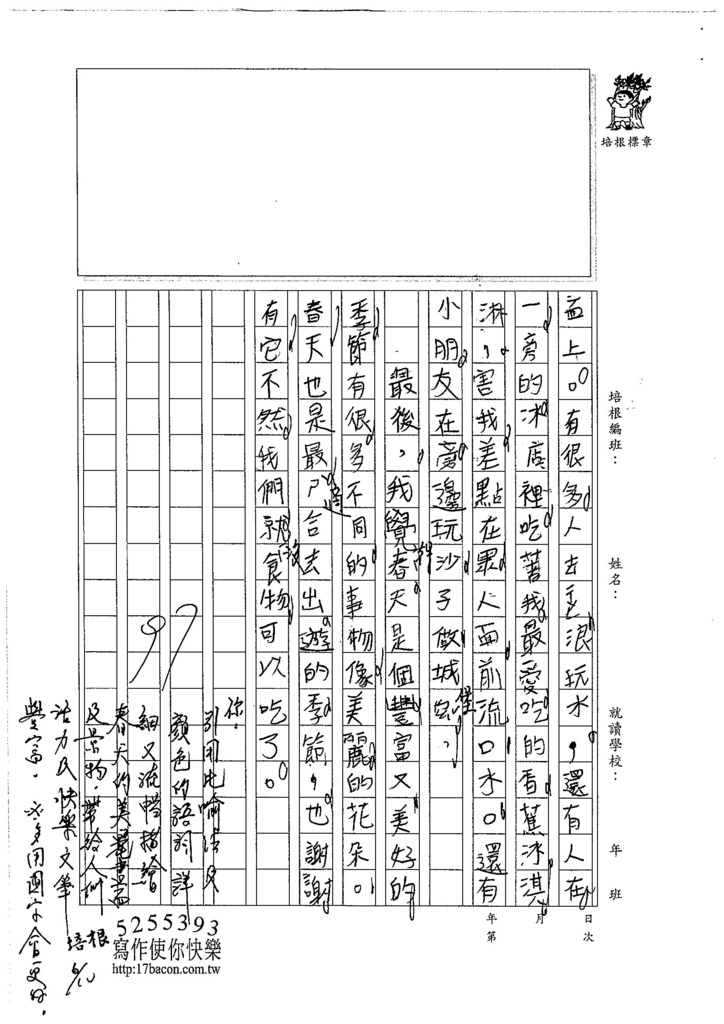 106W4409徐子甯 (3)